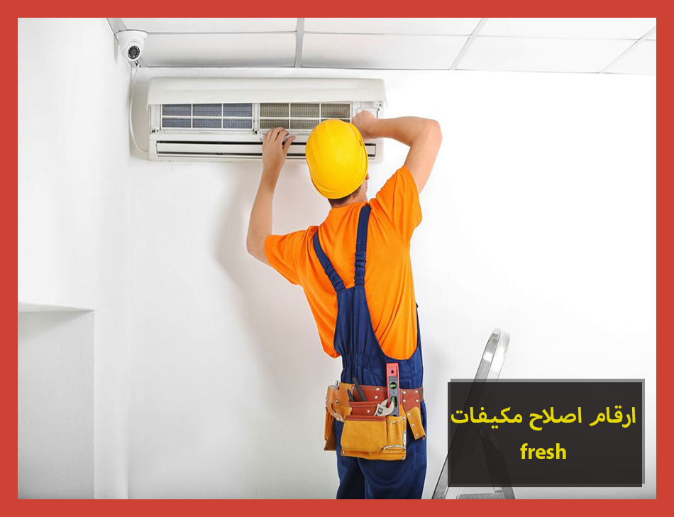 ارقام اصلاح مكيفات fresh | Fresh Maintenance Center
